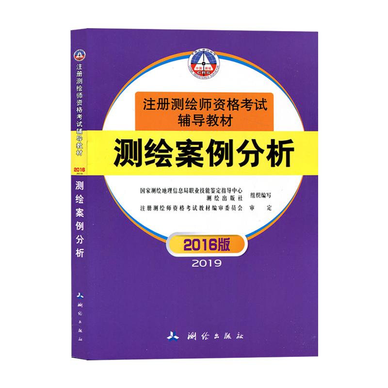 【不单卖】注册测绘师资格考试辅导教材 测绘案例分析