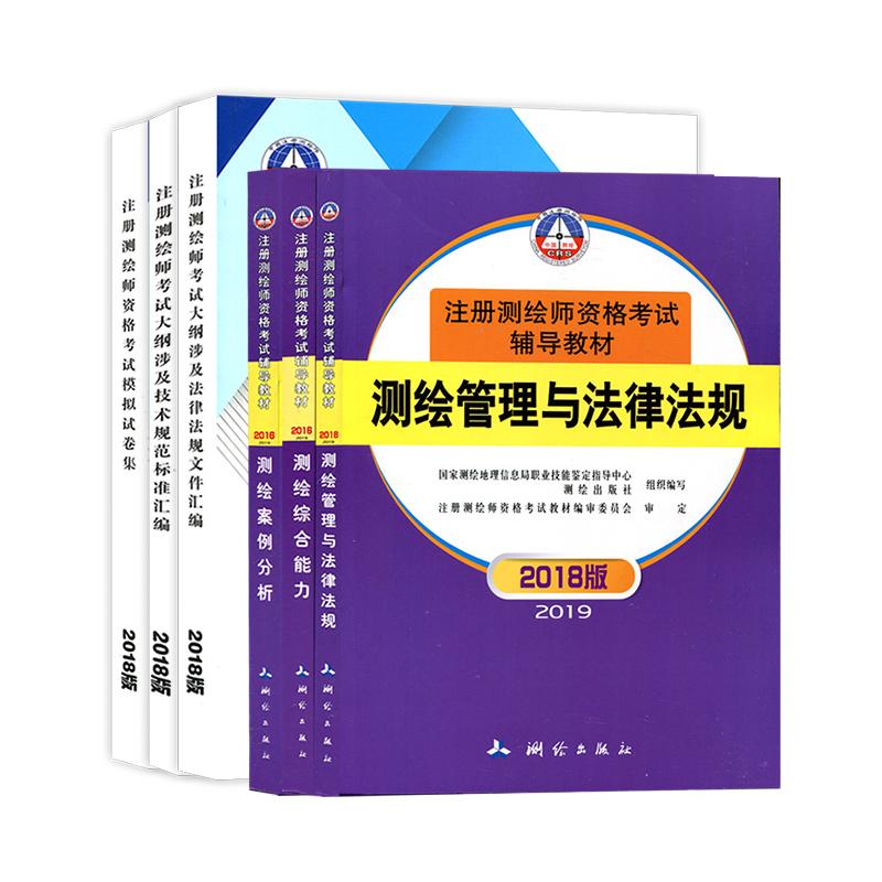 2019年注册测绘师资格考试辅导教材+模拟试题集+法律法规文件汇编+技术规范标准汇编 全套共6本