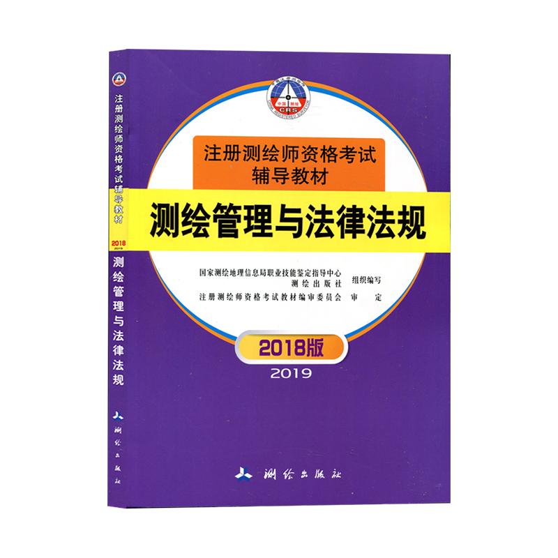 【不单卖】注册测绘师资格考试教材 测绘管理与法律法规