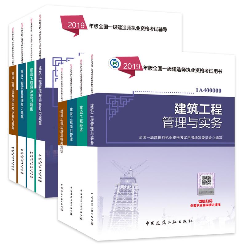 2019年一级建造师执业资格考试教材+复习题集 建筑工程专业 全套共8本
