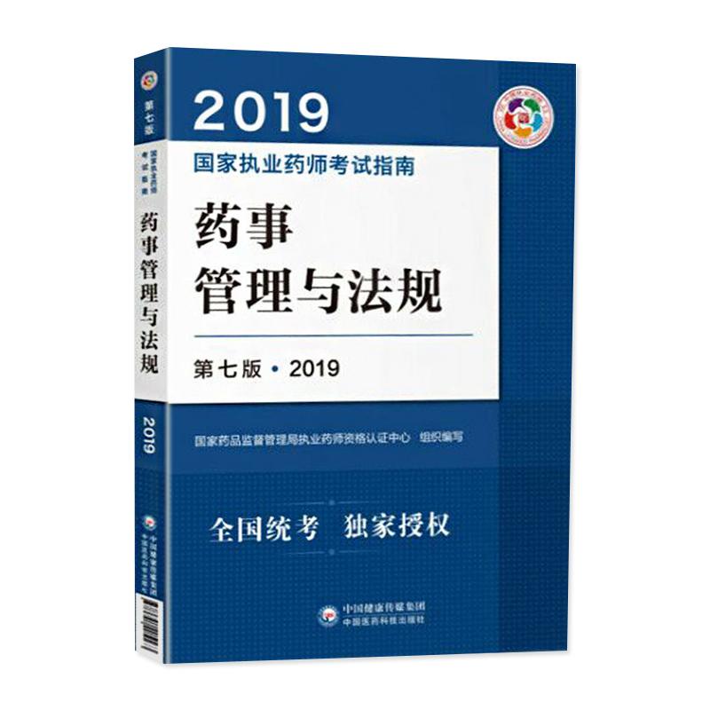 2019年国家执业药师考试指南药事管理与法规(第七版)