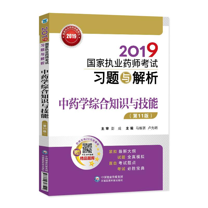 2019年国家执业药师考试习题与解析 中药学综合知识与技能   第11版