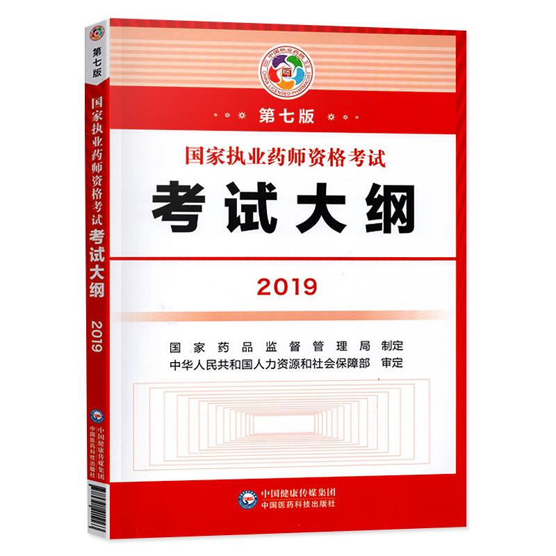 2019年国家执业药师资格考试大纲(第七版)
