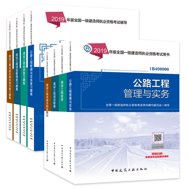 2019年一级建造师执业资格考试教材+复习题集 公路工程专业 全套共8本
