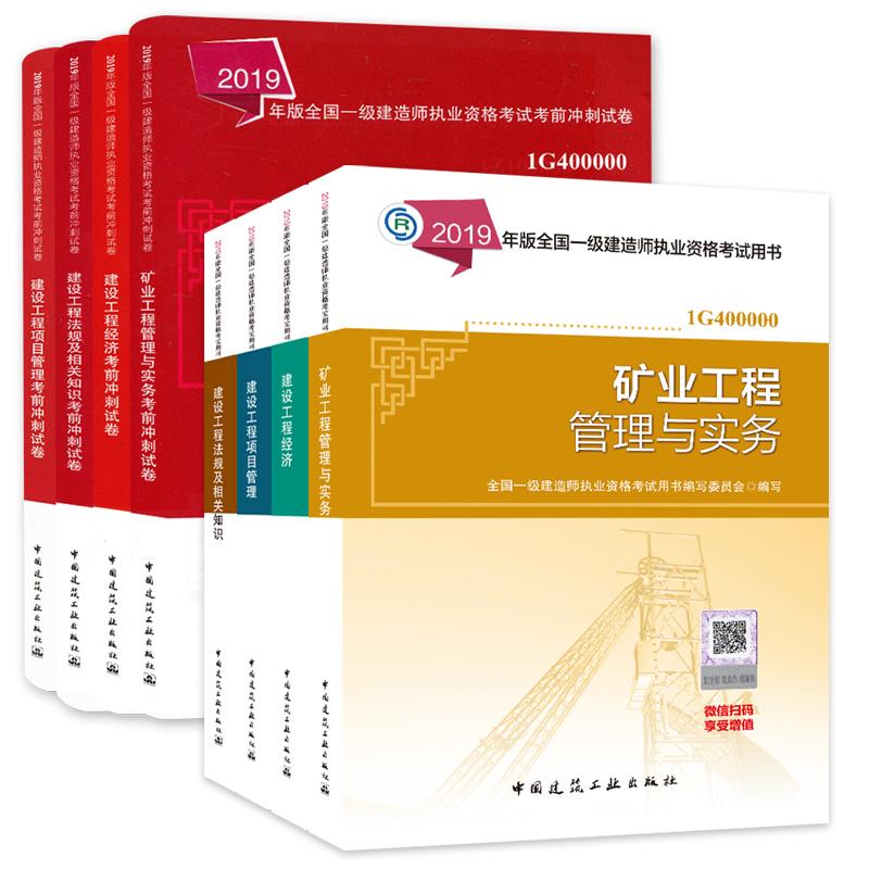 2019年一级建造师执业资格考试教材+考前冲刺试卷 矿业工程专业 全套8本