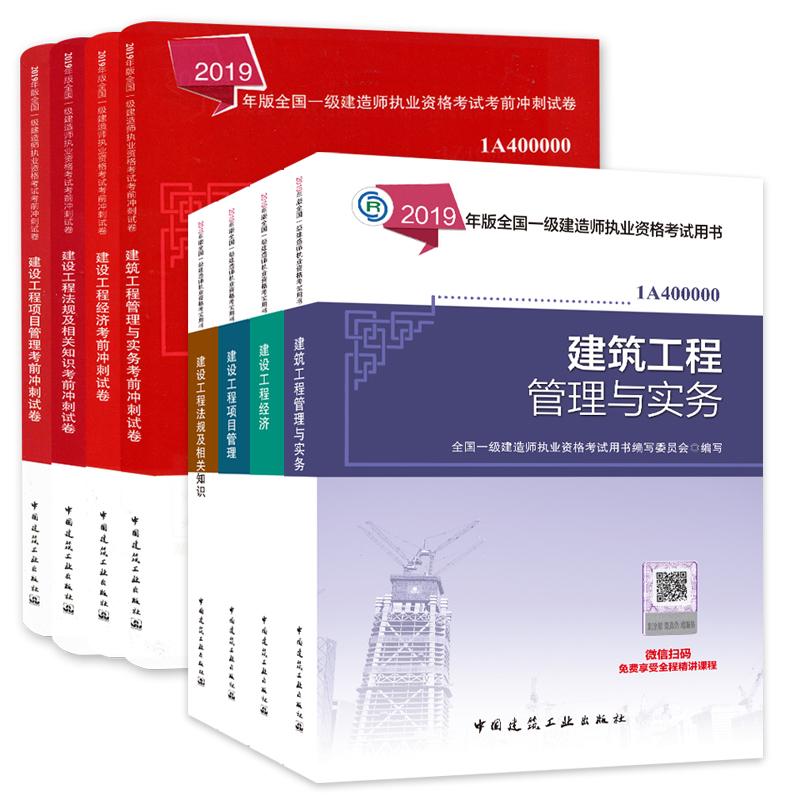 2019年一级建造师执业资格考试教材+考前冲刺试卷 建筑工程专业 全套8本