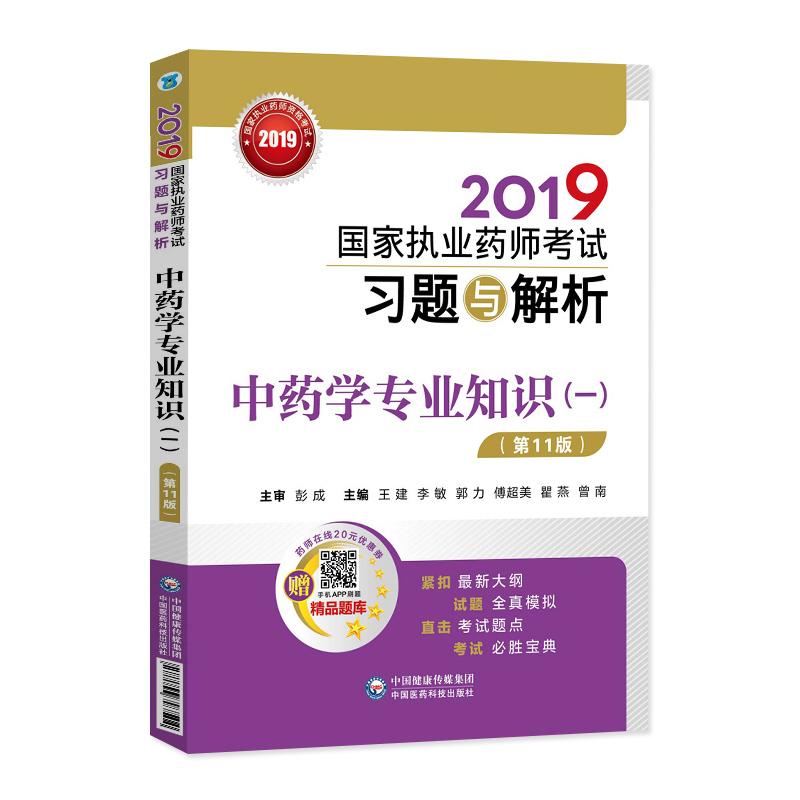 2019年国家执业药师考试习题与解析 中药学专业知识(一)   第11版