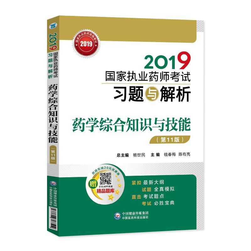 2019年国家执业药师考试习题与解析 药学综合知识与技能   第11版