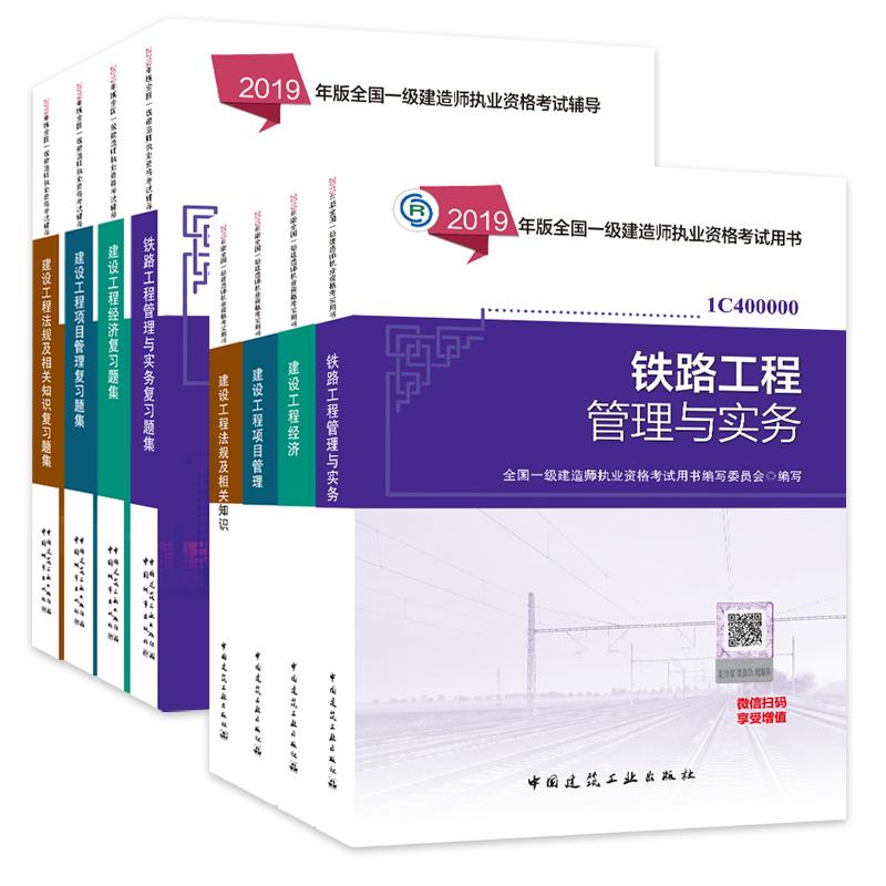 2019年一级建造师执业资格考试教材+复习题集 铁路工程专业 全套共8本