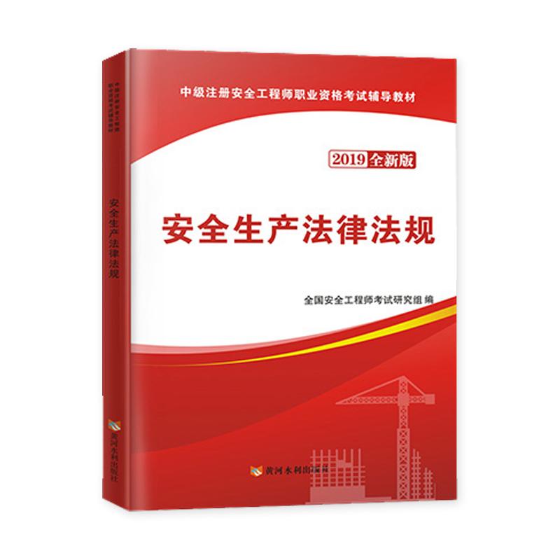 天明2019年中级注册安全工程师考试辅导教材 安全生产法律法规