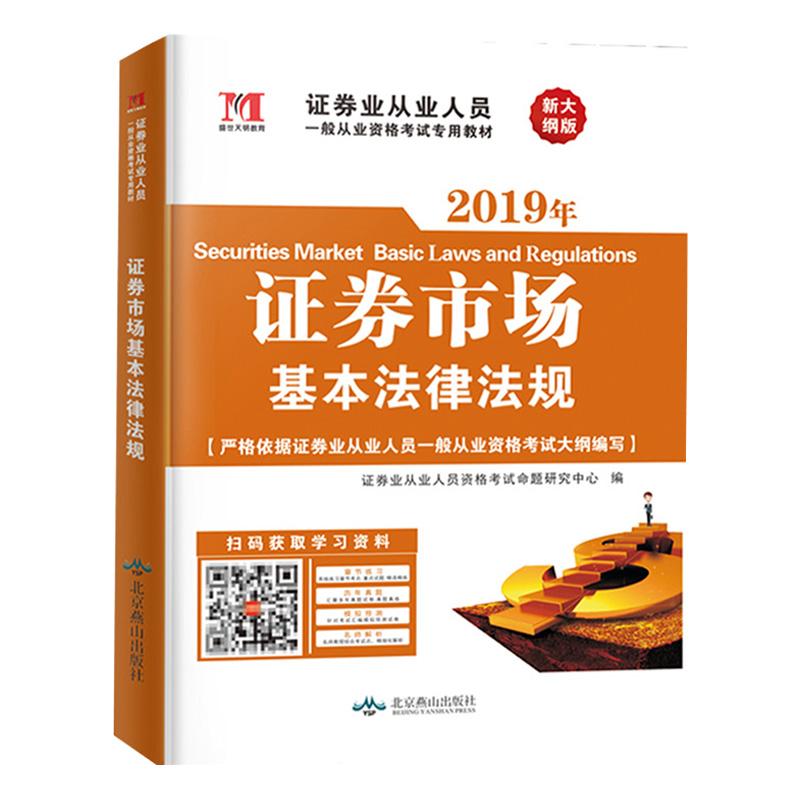 天明2019年证券从业人员专用教材 证券市场基本法律法规