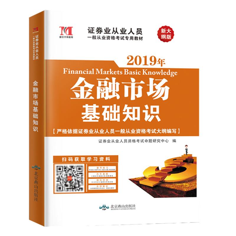 天明2019年证券从业人员专用教材 金融市场基础知识