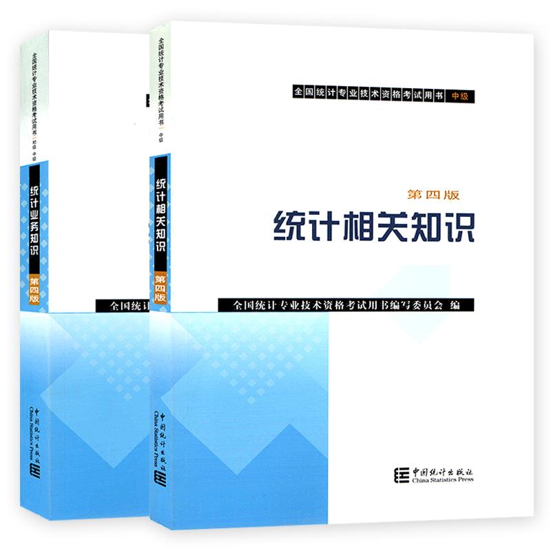 2018年中级统计师考试教材全套2本 相关知识+业务知识