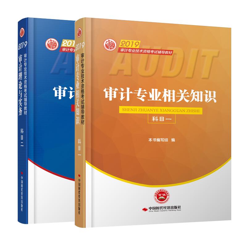 【预售】2019年初中级审计师考试辅导教材 上下册 全套共2本