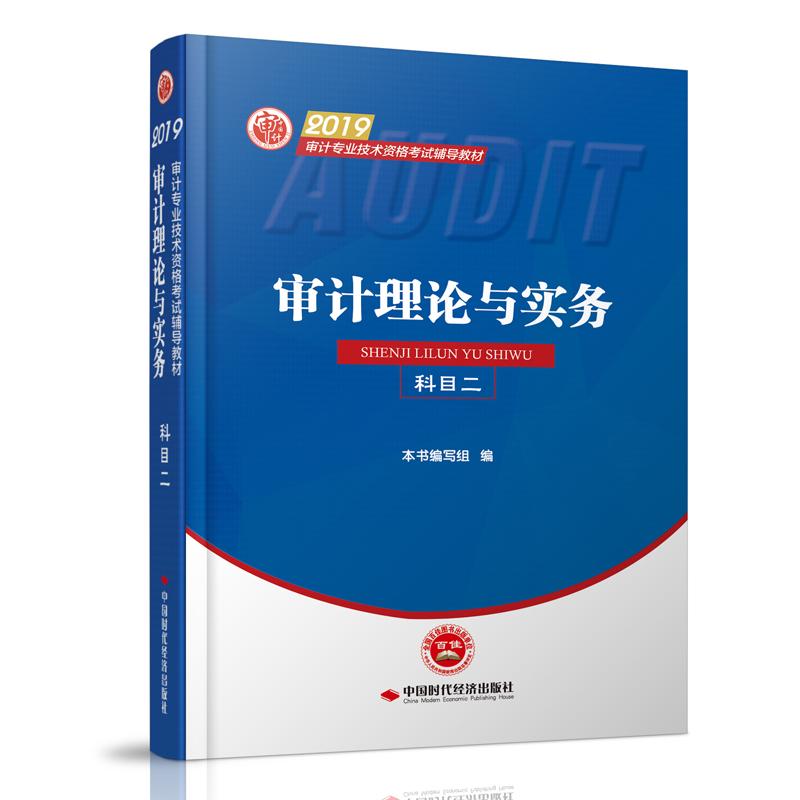 审计专业技术资格考试辅导教材 审计理论与实务 下册 【不单售】