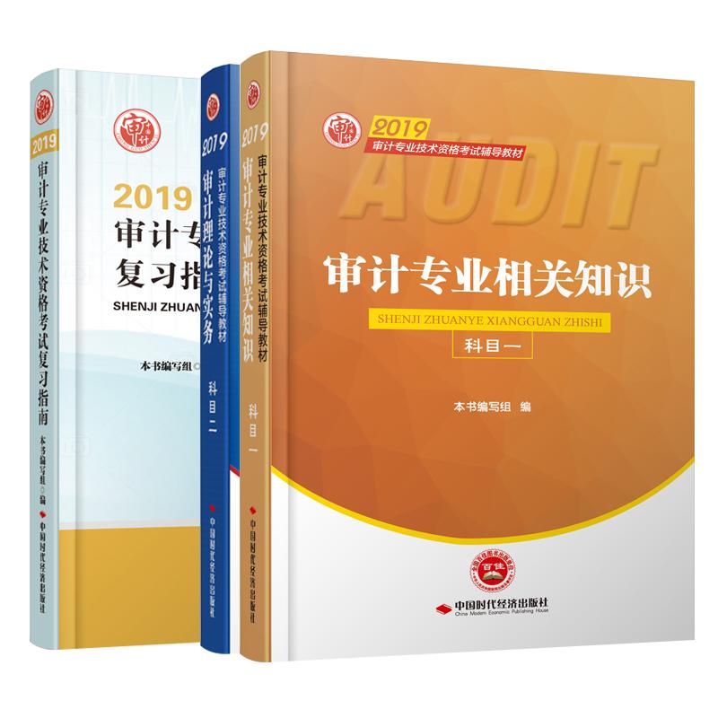 【预售】 2019年初中级审计师考试教材+复习指南 全套共3本