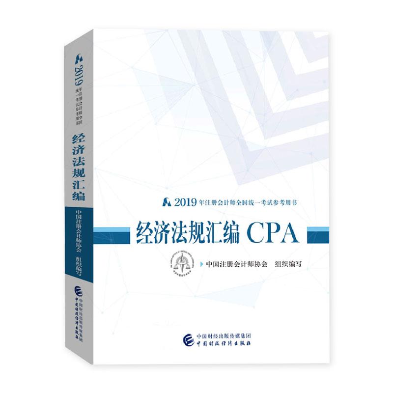 2019年注册会计师全国统一考试参考用书 经济法规汇编
