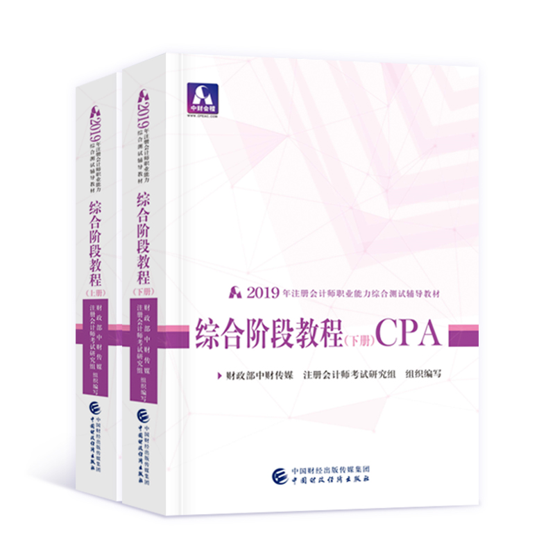 2019年注册会计师职业能力综合测试辅导教材 综合阶段教程(上下册)