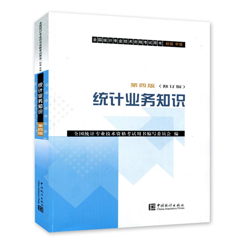 2020年全国初中级统计师考试教材 统计业务知识 第四版