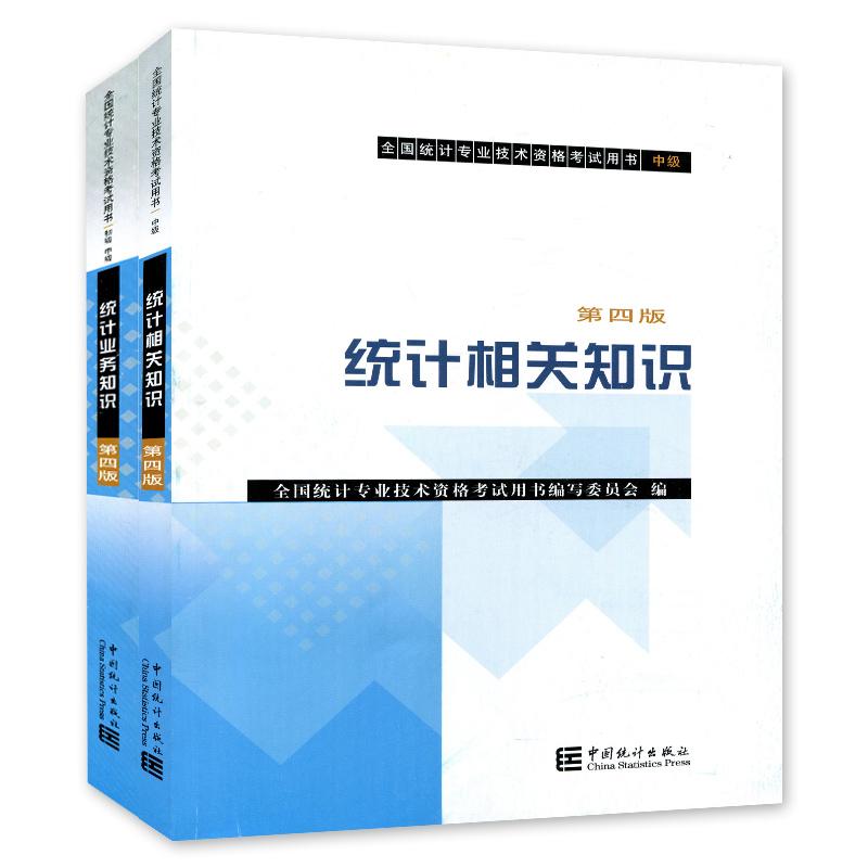 2019年中级统计师考试教材全套2本 相关知识+业务知识