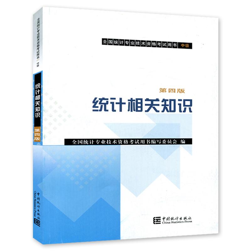 2020年全国中级统计师考试教材 统计相关知识 第四版