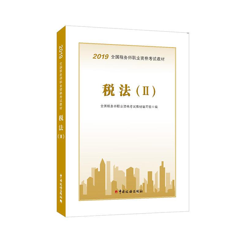 2019年全国税务师职业资格考试教材 税法二
