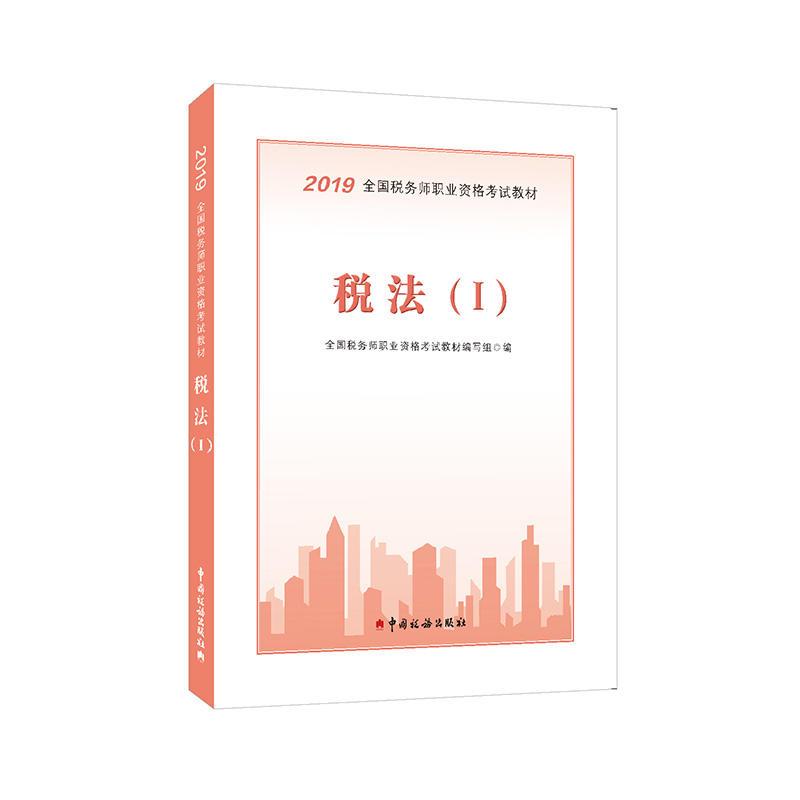 2019年全国税务师职业资格考试教材 税法一