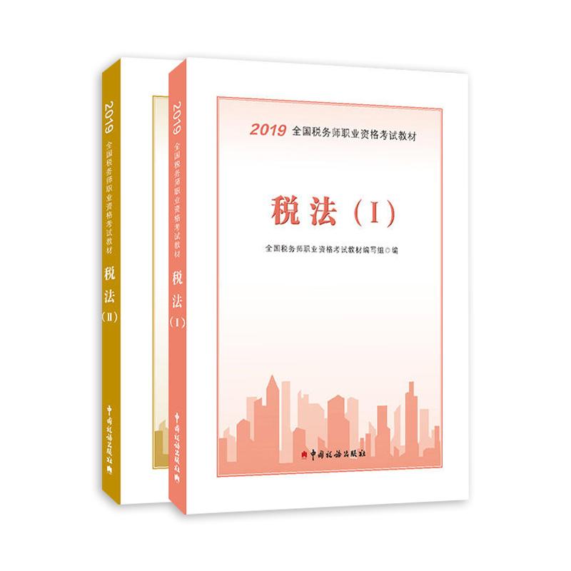 2019年税务师新宝5登录地址教材全2本 税法一税法二