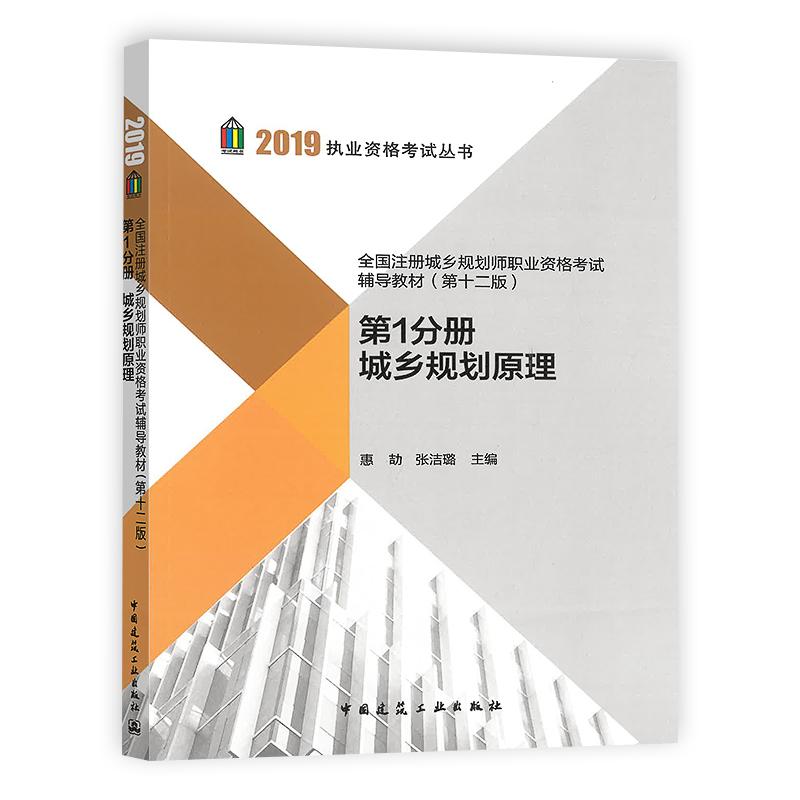 2019年注册城乡规划师考试辅导教材 第1分册 城乡规划原理 第十二版