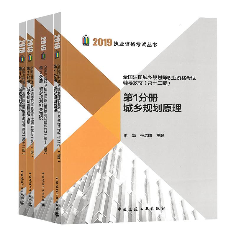 2019年注册城乡规划师考试辅导教材 全套4本 第十二版 第1234分册
