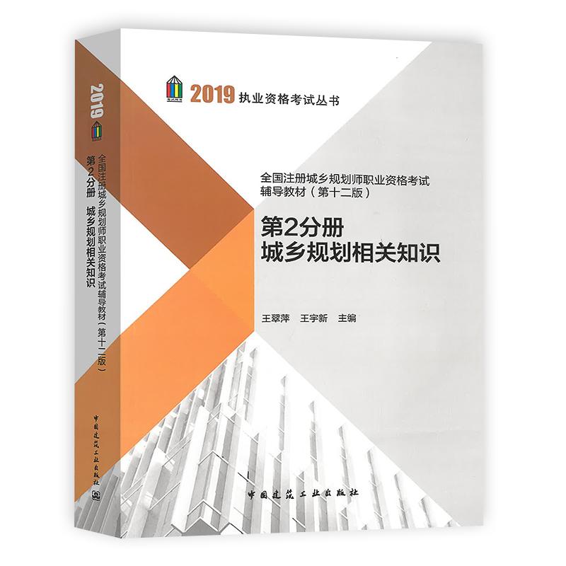 2019年注册城乡规划师考试辅导教材 第2分册 城乡规划相关知识 第十二版