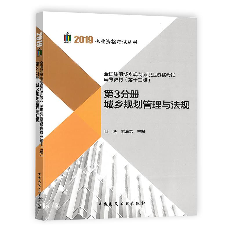 2019年注册城乡规划师考试辅导教材 第3分册 城乡规划管理与法规 第十二版