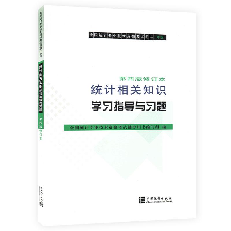 2020年中级统计师考试学习指导与习题 统计师相关知识 第四版修订本