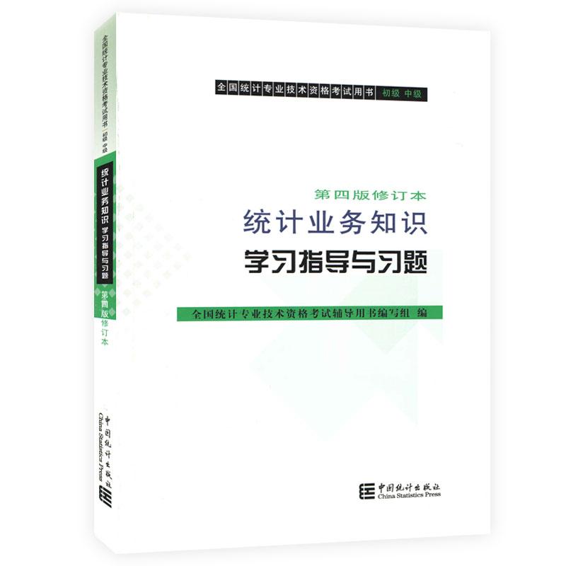 2019年全国初中级统计师考试学习指导与习题 统计业务知识 第四版