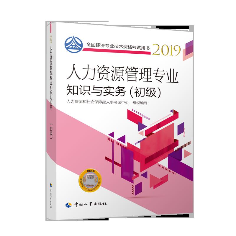 2019年全国初级经济师考试教材 人力资源管理专业知识与实务