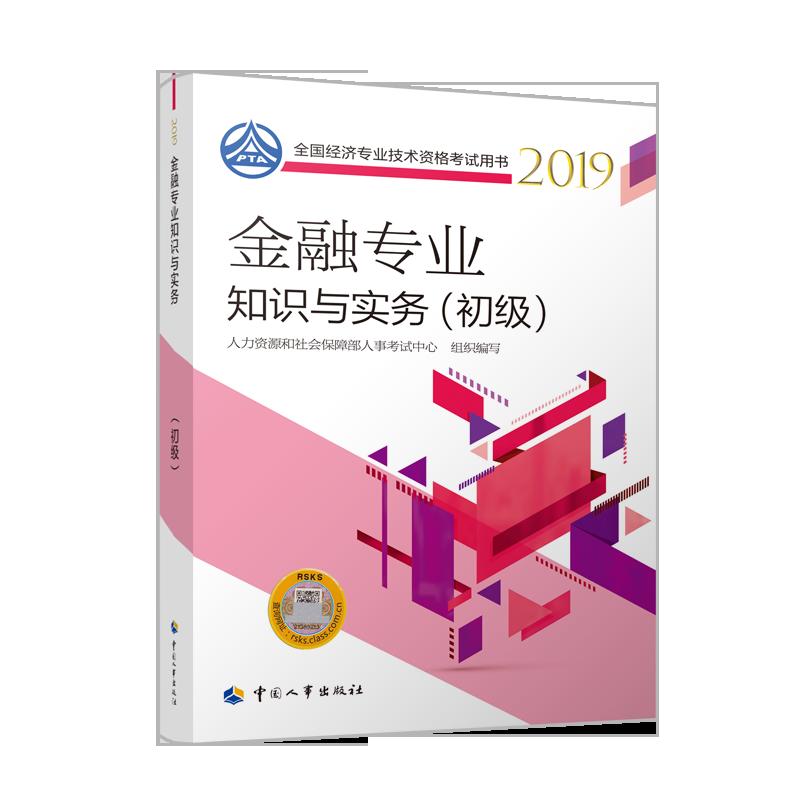 2019年全国初级经济师考试教材  金融专业知识与实务
