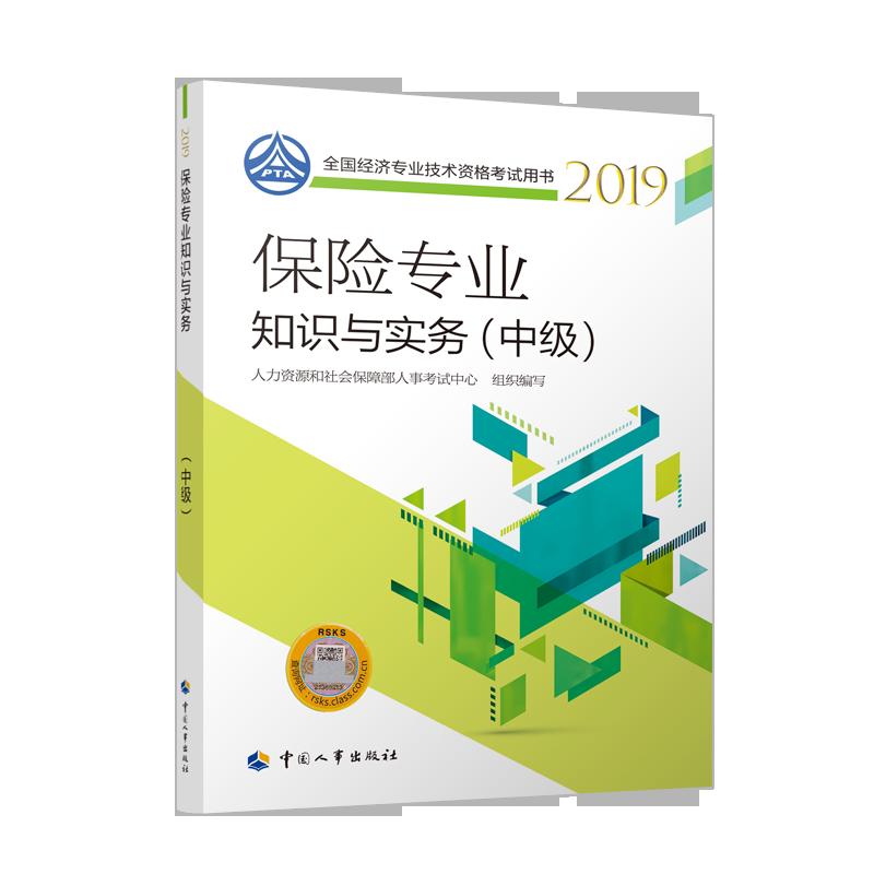 2019年全国中级经济师考试教材 保险专业知识与实务