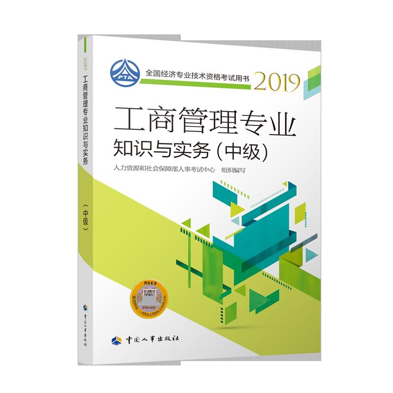 2019年全国中级经济师考试教材 工商管理专业知识与实务