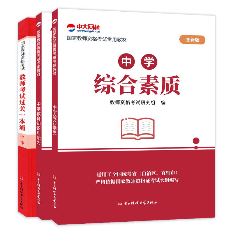 2020年全新版中学教师资格考试专用教材+百川过关一本通 全套共3本