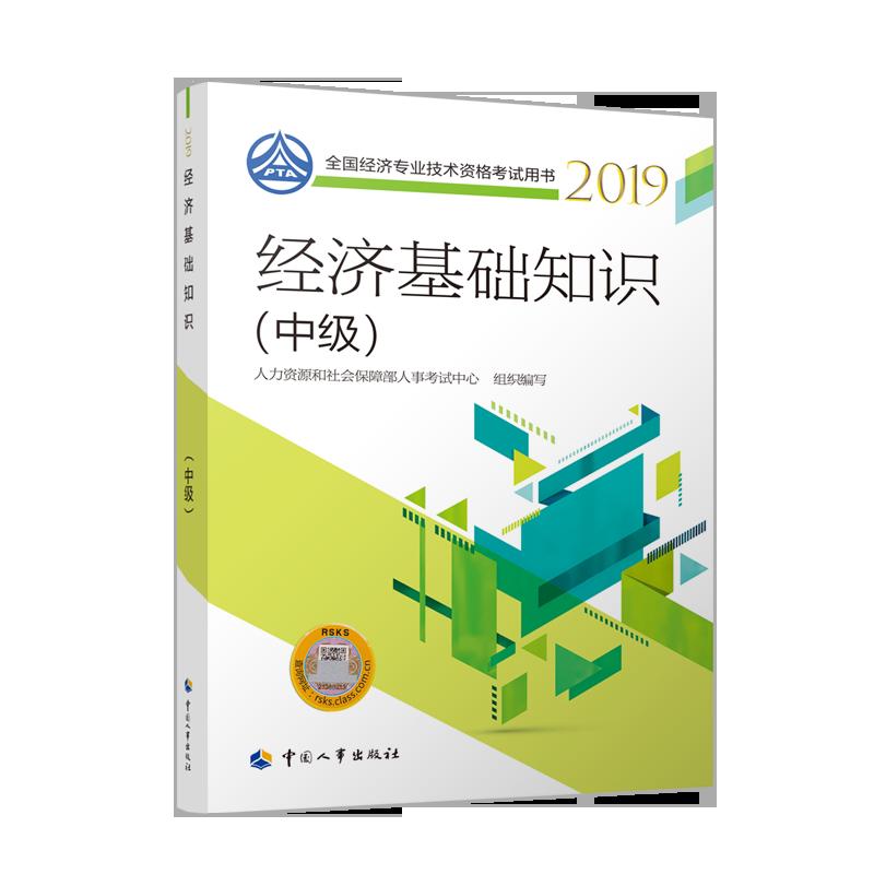 2019年全国中级经济师考试教材 经济基础知识