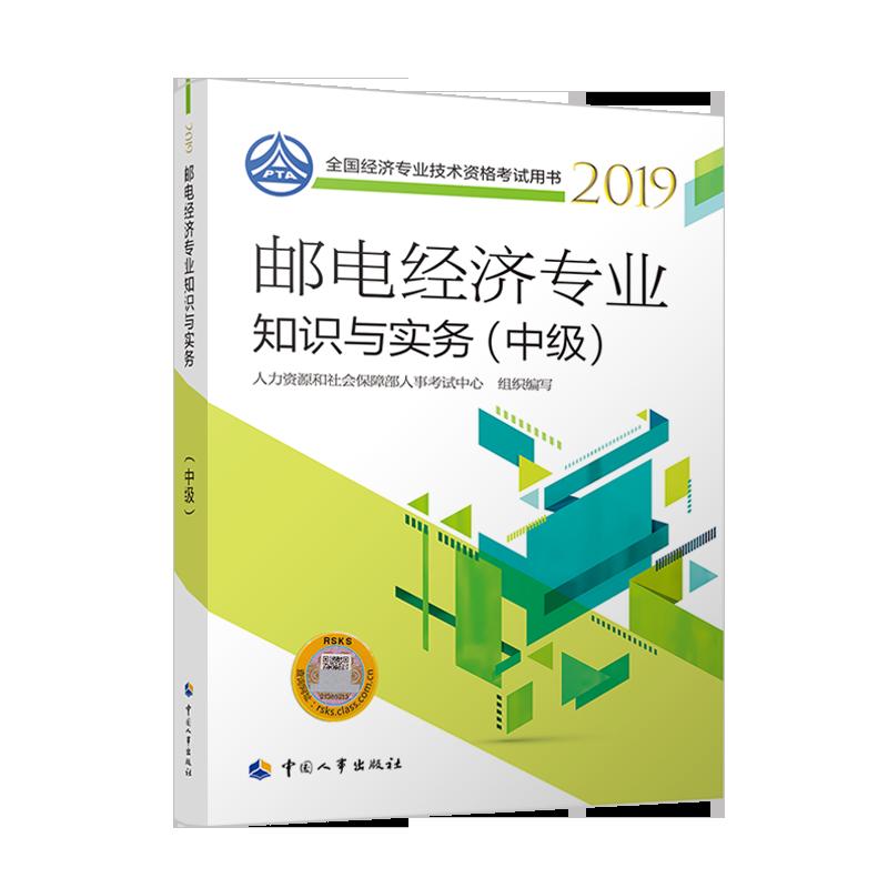 2019年全国中级经济师考试教材 邮电经济专业知识与实务