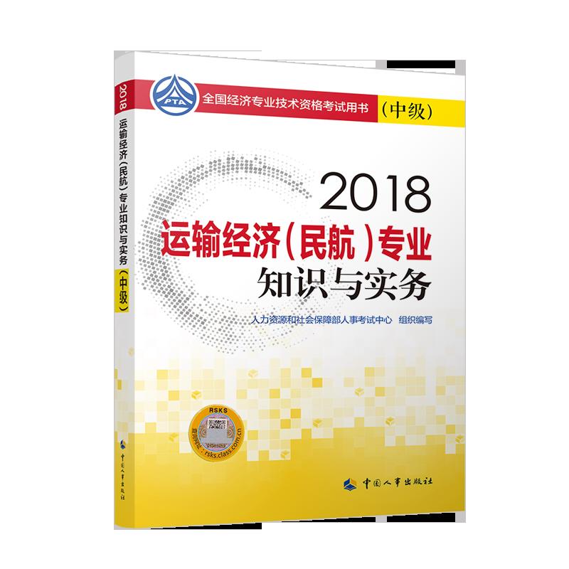 2019年全国中级经济师考试教材 运输经济(民航)专业知识与实务