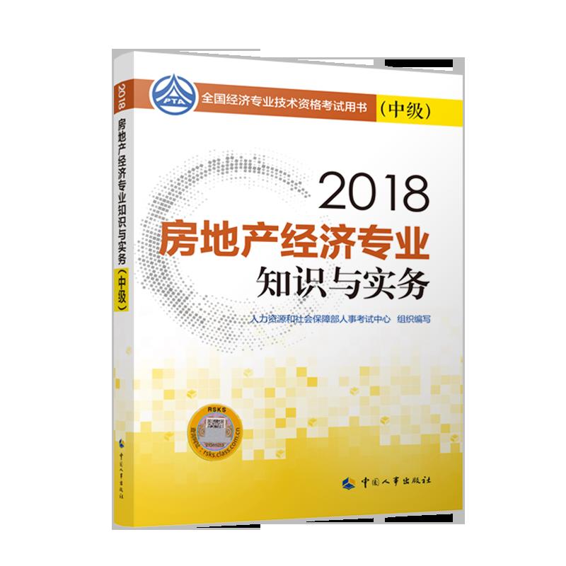 2019年全国中级经济师考试教材 房地产经济专业知识与实务