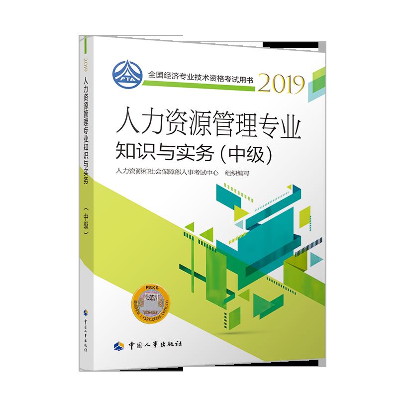 2019年全国中级经济师考试教材 人力资源管理专业知识与实务