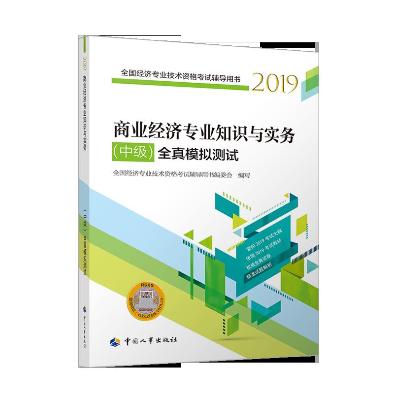 2019年全国中级经济师考试全真模拟测试 商业经济专业知识与实务