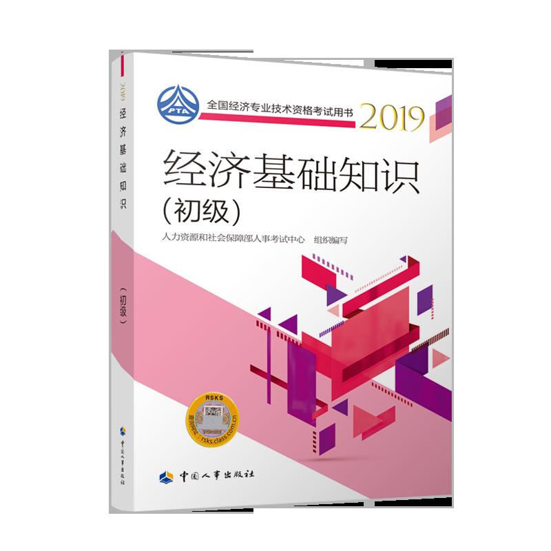 2019年全国初级经济师考试教材 经济基础知识