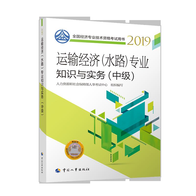 2019年全国中级经济师考试教材 运输经济(水路)专业知识与实务