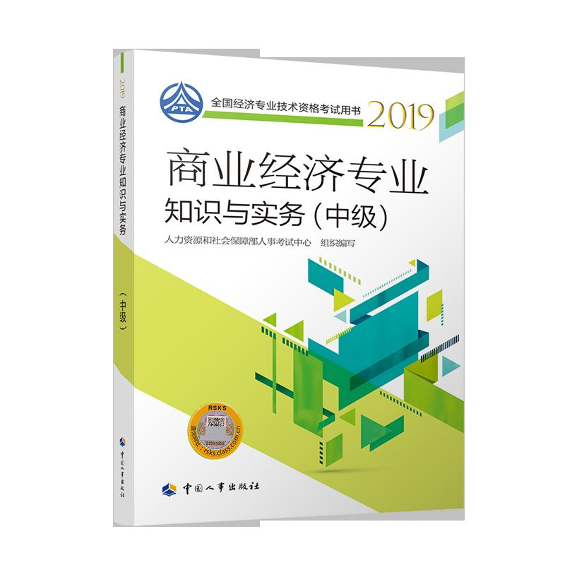2019年全国中级经济师考试教材 商业经济专业知识与实务