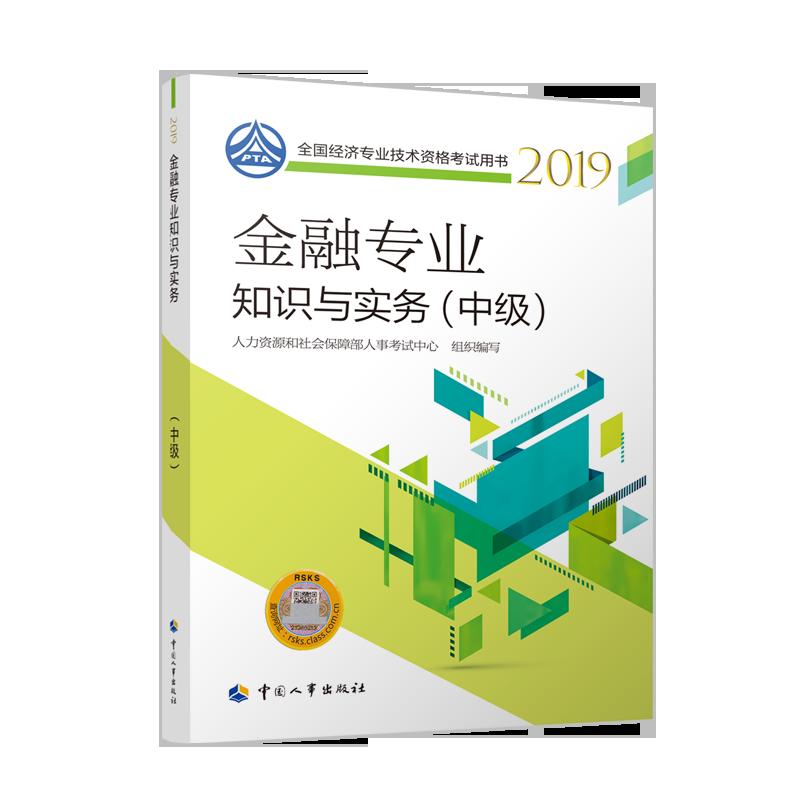 2019年全国中级经济师考试教材 金融专业知识与实务