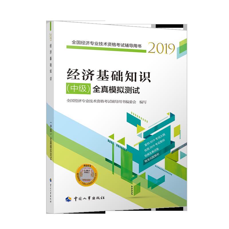 【停售8.22】2019年全国中级经济师考试全真模拟测试 经济基础知识